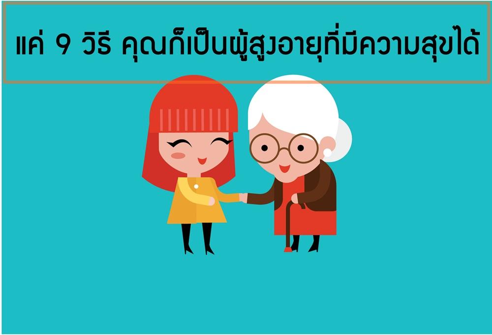 ผู้สูงอายุ aging society