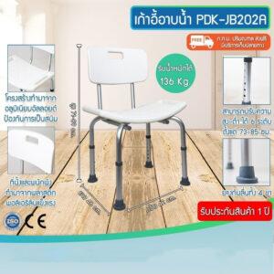 ฺbath-chair-oldie 2