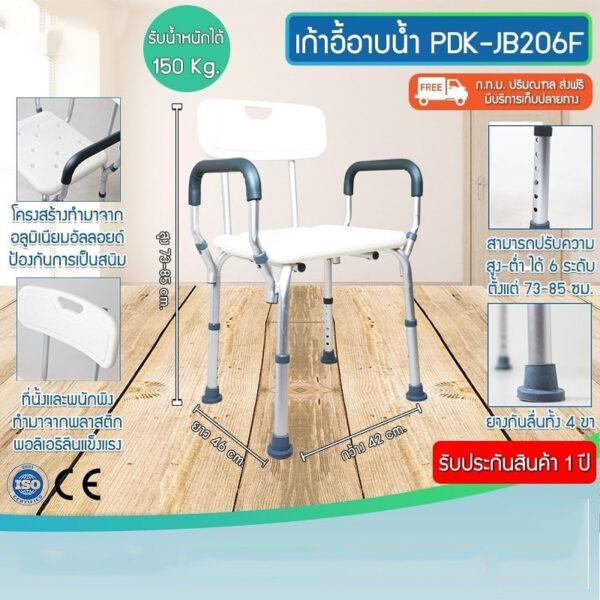 ฺbath-chair-oldie