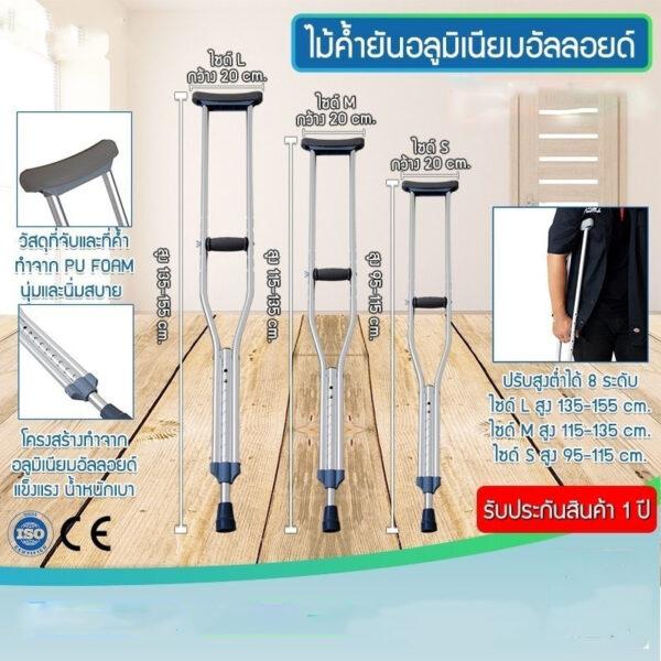 crutch 1