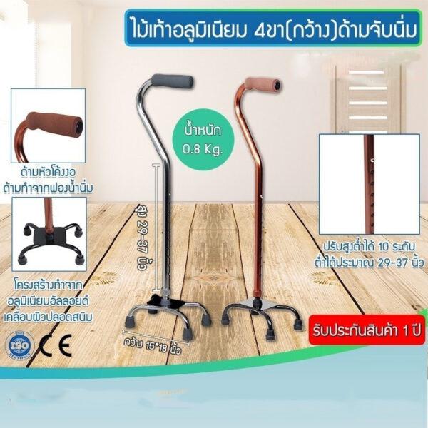 walking-stick-4legs-gold
