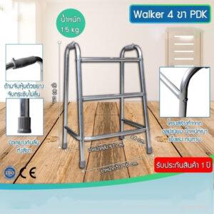 Walker-4legs