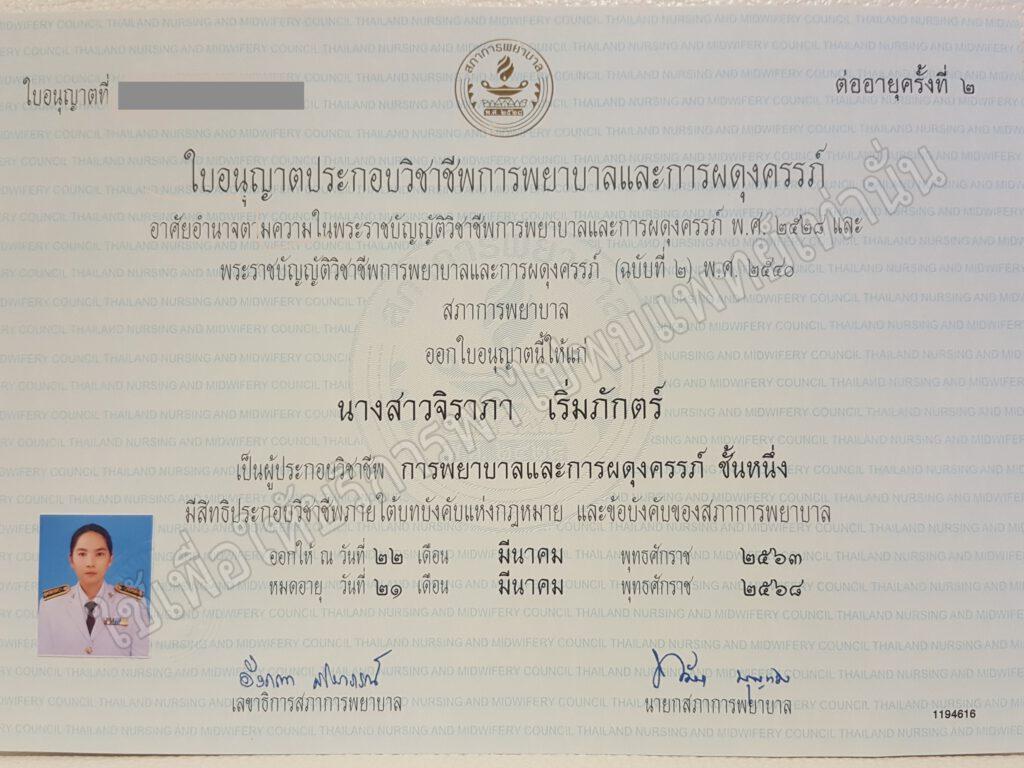 nurse-certificate