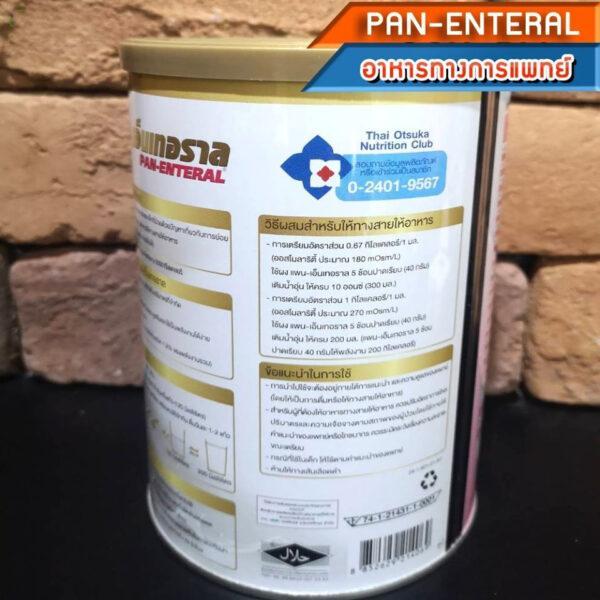 Pan-Enteral แพน-เอ็นเทอราล2