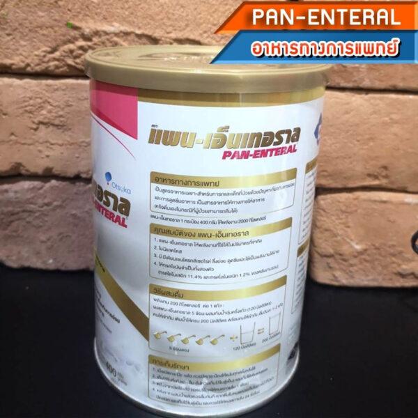 Pan-Enteral แพน-เอ็นเทอราล3