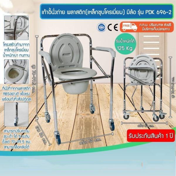 toilet-chair-withwheel