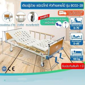 patient -bed-2