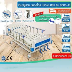 elderly-bed-3