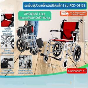 elderly-wheel-chair3