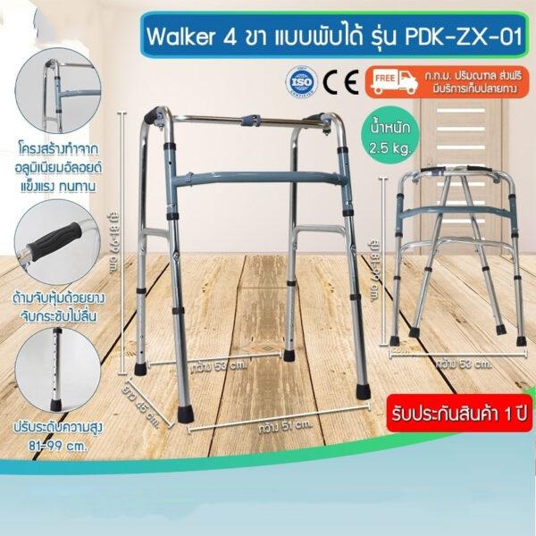 elderly-walker
