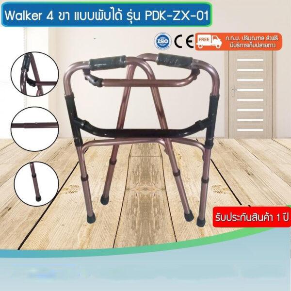 walker-patient-product