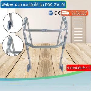 walker-with-wheel