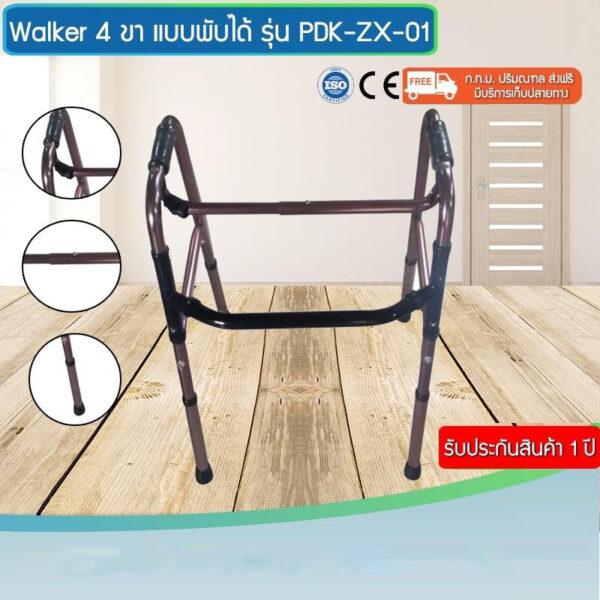 walker-elderly-1