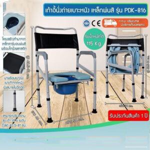 toilet-chair-elderly